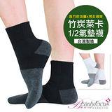 【美麗焦點】。(12雙組)台灣製竹炭萊卡氣墊襪-男女適穿(2302)