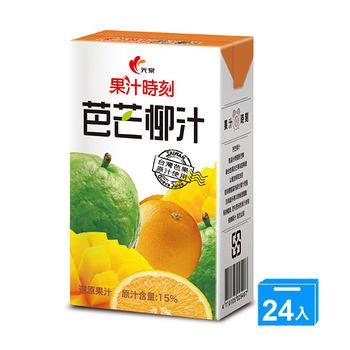 光泉果汁時刻-芭芒柳汁250ml*24入/箱
