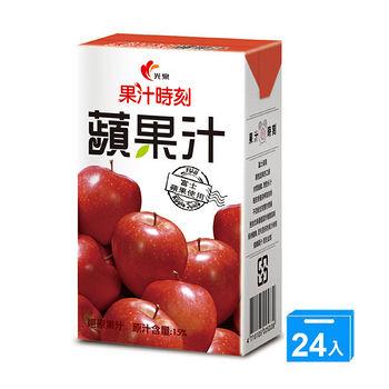 光泉果汁時刻-蘋果汁250ml*24入/箱