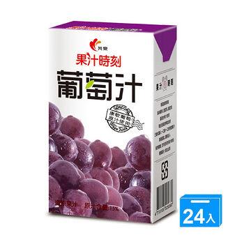光泉果汁時刻-葡萄汁250ml*24入/箱