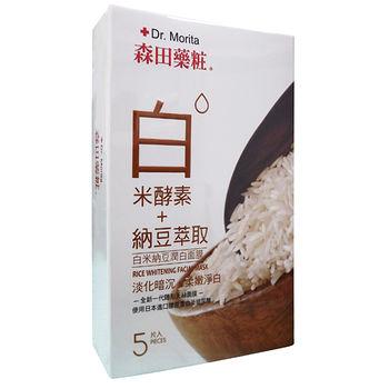 森田藥妝白米納豆潤白面膜5片