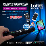 LOBOS  LB-SC110W 無線隨身掃描器 WI-FI無線網路連接