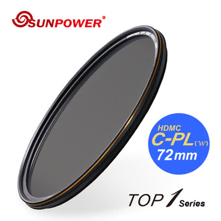 SUNPOWER TOP1 HDMC CPL 超薄框鈦元素環形偏光鏡/72mm.-送拭鏡筆