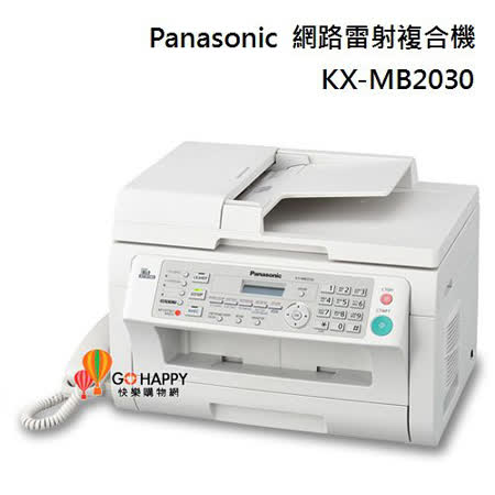 Panasonic 六合一多功能雷射事務機 USB+LAN KX-MB2030 (時尚白)