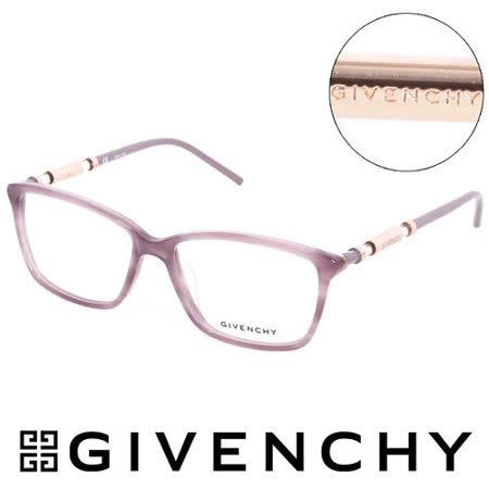 GIVENCHY 法國魅力紀梵希都會玩酷系列光學眼鏡(粉紫) GIVGV8040AGE