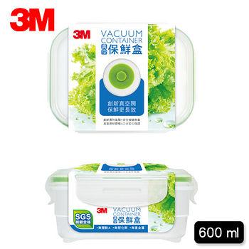3M真空保鮮盒長方型600ml