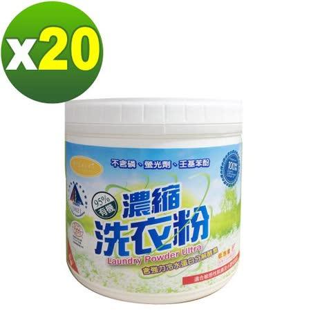 AiLeiYi有機洗衣粉1kg(20罐/組)