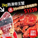 【台北濱江】A+熟凍帝王蟹(2Kg/隻)送比臉大21盎司1片