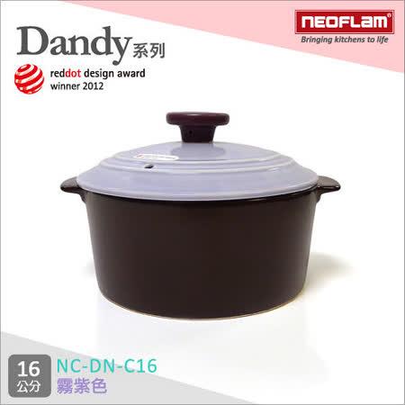 韓國NEOFLAM Dandy系列 16cm陶瓷不沾時尚陶鍋(EK-NC-C16)
