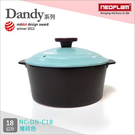 韓國NEOFLAM Dandy系列 18cm陶瓷不沾時尚陶鍋(EK-NC-C18)