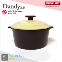 韓國NEOFLAM Dandy系列 20cm陶瓷不沾時尚陶鍋(EK-NC-C20)