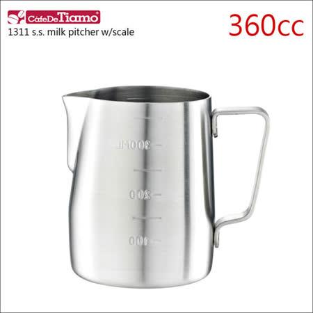 Tiamo 不鏽鋼拉花杯-砂光款 360cc (內外刻度) HC7083