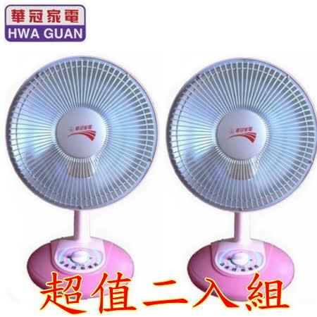 華冠 10吋鹵素電暖器 CT-1022 超值二入組