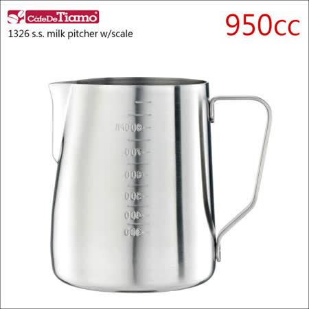 Tiamo 不鏽鋼拉花杯-砂光款 950cc (內外刻度) HC7085