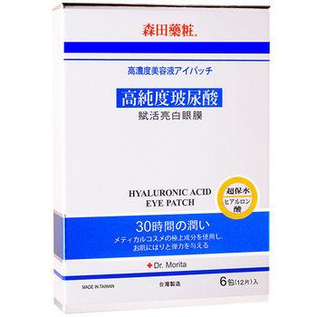 森田藥妝高純度玻尿酸賦活亮眼膜6對