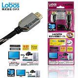 LOBOS LB-HD124 速乙太網HDMI影音傳輸線(1.4版)-1.2米3D影像