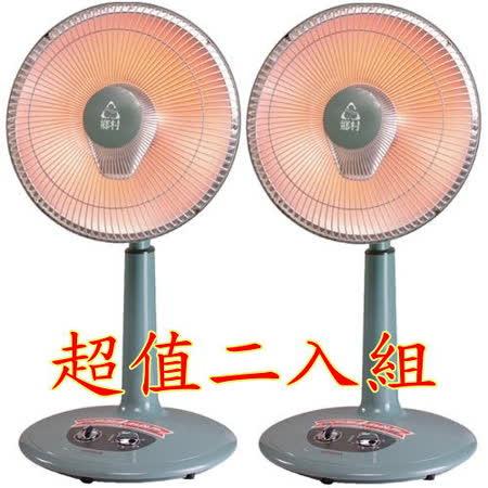 鄉村14吋鹵素燈電暖器 S-3401T 超值二入組