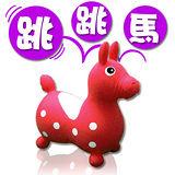 【快樂寶貝】跳跳馬–紅色
