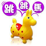 【快樂寶貝】跳跳馬–黃色