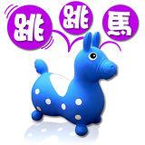 【快樂寶貝】跳跳馬–藍色