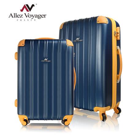 【法國 奧莉薇閣】繽紛系24+28吋彩妝玩色風輕量行李箱二件組