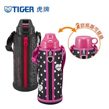 【TIGER虎牌】800cc不鏽鋼保溫保冷瓶_2用頭(MBO-B080)