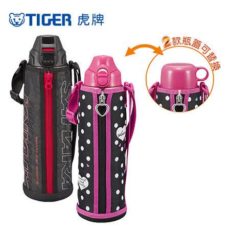 【TIGER虎牌】1.0L不鏽鋼保溫保冷瓶_2用頭(MBO-B100)