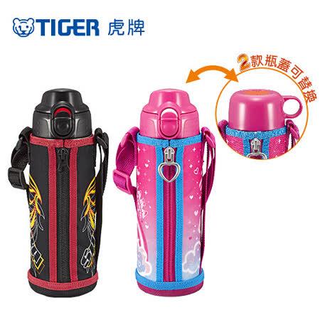 【TIGER虎牌】500cc童用保溫保冷瓶_2用頭(MBP-B050)
