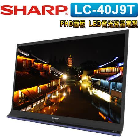 SHARP夏普 40吋FHD LED背光液晶電視(LC-40J9T)