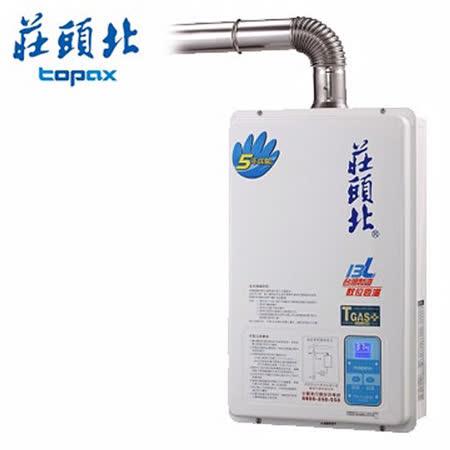 《TOPAX 莊頭北》13L強制排氣型熱水器TH-7132FE(桶裝瓦斯LPG/FE式)