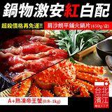 【台北濱江】熟凍帝王蟹(1Kg/隻)+安格斯沙朗火鍋片(450g/盒) 紅白超殺配↘
