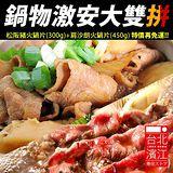 【台北濱江】松阪豬肉火鍋片(300g/盒)+安格斯沙朗火鍋片(450g/盒)激安大雙拼↘