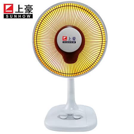 【台灣製造】『SUNHOW』☆上豪14吋鹵素電暖器 CH-142/CH142