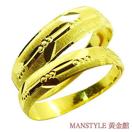 Manstyle「一生約定」黃金對戒