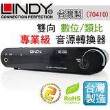 LINDY 林帝 台灣製 無損轉換 USB非同步傳輸 數位/類比 雙向 多介面 專業級 音源轉換器 70410