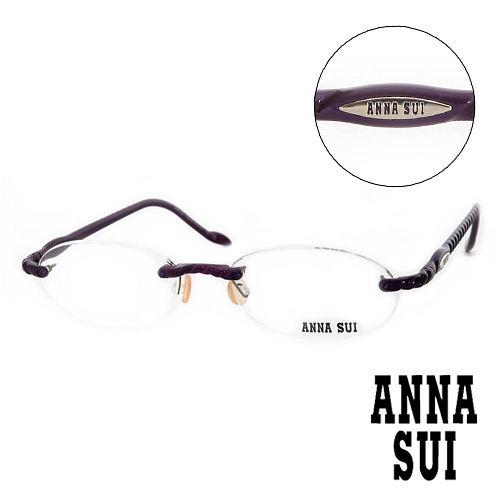 Anna Sui 安娜蘇 螺旋珠光無框眼鏡^(紫^) AS02203
