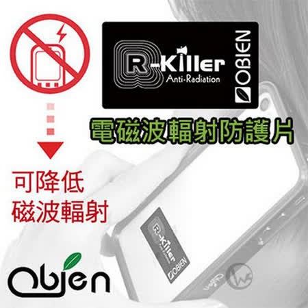 Obien R-Killer 奈米塗層科技產品 最高可降低97% 電磁波輻射防護片(3入)