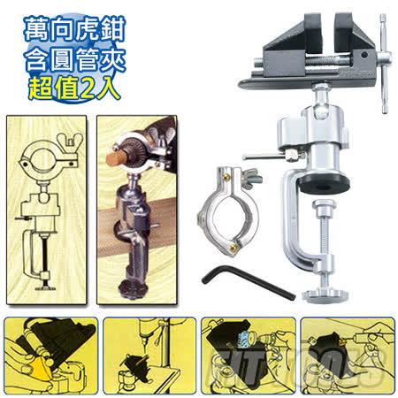 【良匠工具】可夾桌上型萬向虎鉗含圓管夾/電鑽夾2入