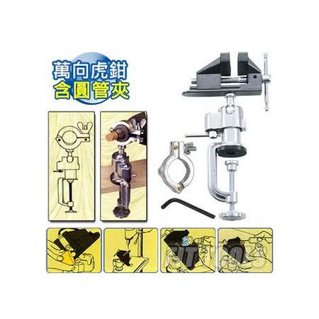 【良匠工具】可夾桌上型萬向虎鉗含圓管夾/電鑽夾