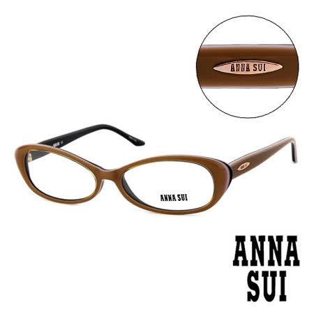 Anna Sui 日本安娜蘇 時尚基本款造型平光眼鏡(咖啡) AS09003