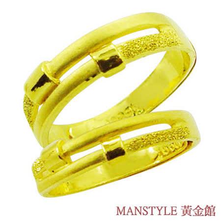 Manstyle「愛在一起」黃金對戒 (約1.90錢)