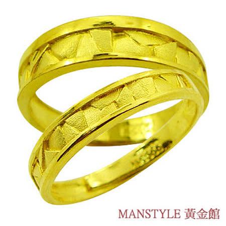 Manstyle「堅固堡壘」黃金對戒 (約1.97錢)