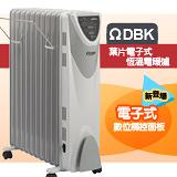 德國北方ΩDBK葉片電子式恆溫電暖爐BK71511