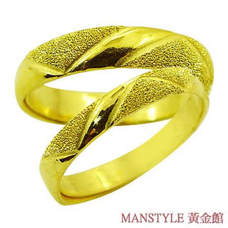 Manstyle「愛相擁」黃金對戒 (約2.2錢)