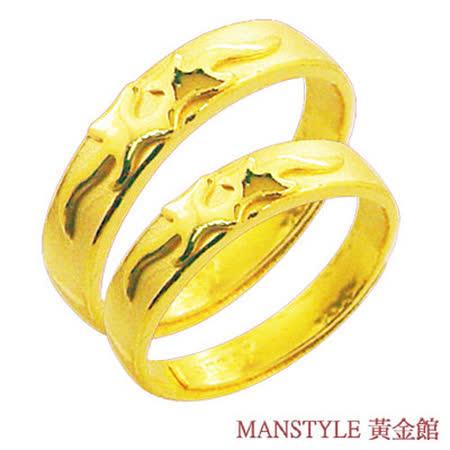 Manstyle「重燃愛苗」黃金對戒 (約2.21錢)