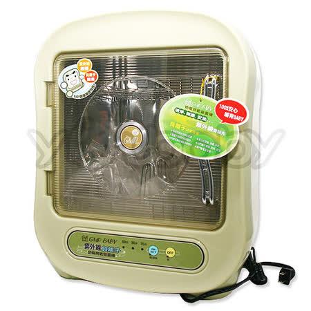 西川 GMP BABY 紫外線負離子奶瓶烘乾消毒鍋