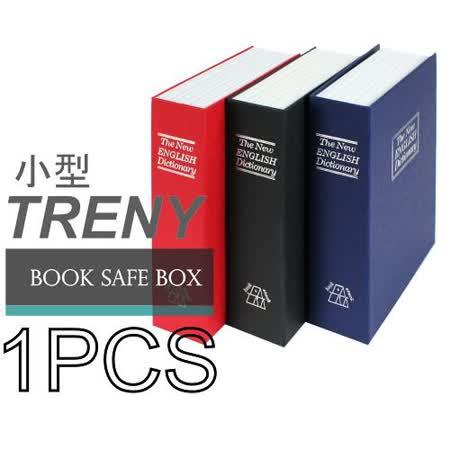 B-3 保險箱 TRENY 書型保險箱-小型--1入裝-3598