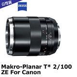 蔡司 ZEISS Makro-Planar T* 2/100 ZE (公司貨) For Canon.-加送Carl Zeiss 蔡司原廠濾鏡67mm