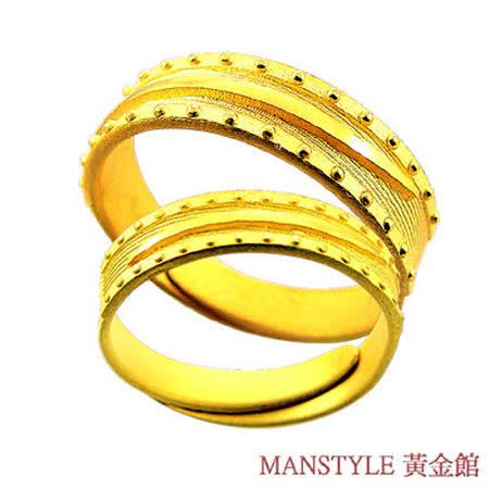 Manstyle「牽手」黃金對戒 (約2.79錢)