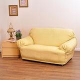 《格藍傢飾》玄米(黃)彈性沙發便利套(1+3人座)